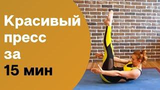 Йога на пресс Тренировка на пресс 15 мин Как убрать живот Йога для похудения Как накачать пресс