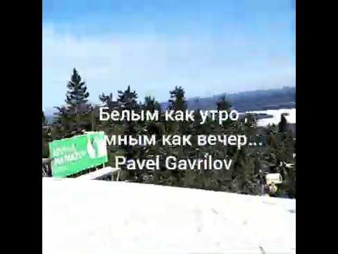 Белым как утро , тёмным как вечер...(Pavel Gavrilov)