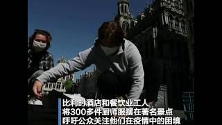 """300件厨师服筑""""坟墓"""":比利时餐饮和酒店业人员在疫情下挣扎"""