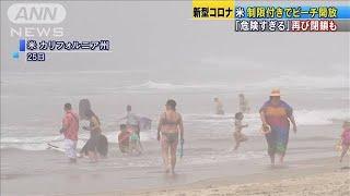 「あまりに危険」米カリフォルニアビーチ開放で混雑(20/04/26)