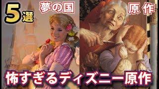 閲覧注意!原作が怖すぎるディズニー映画5選!夢をぶち壊す衝撃の真実!!