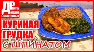 КУРИНАЯ ГРУДКА СО ШПИНАТОМ! Блюда из птицы. Полезный ужин и вкусный гарнир.
