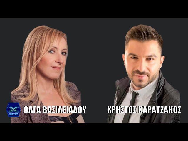 Den Pa Na Les - Olga Vasileiadou & Xristos Karatzakos