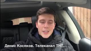 Смотреть Отзыв. Денис Косяков. ТНТ. онлайн