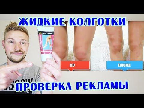 ЖИДКИЕ КОЛГОТКИ - проверка рекламы