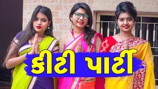 ઢોકળી ની Kitty Party | Pagal Gujju