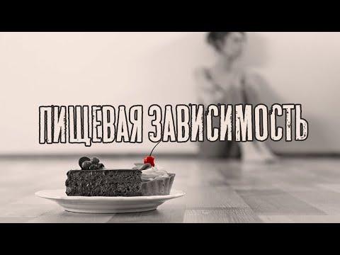 Доктор Боровских - Пищевая зависимость
