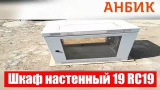 Шкаф настенный 19 RC19 от Анбик