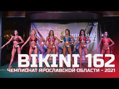 Видео Фитнес-бикини 162 см - Чемпионат Ярославской области по бодибилдингу - 2021