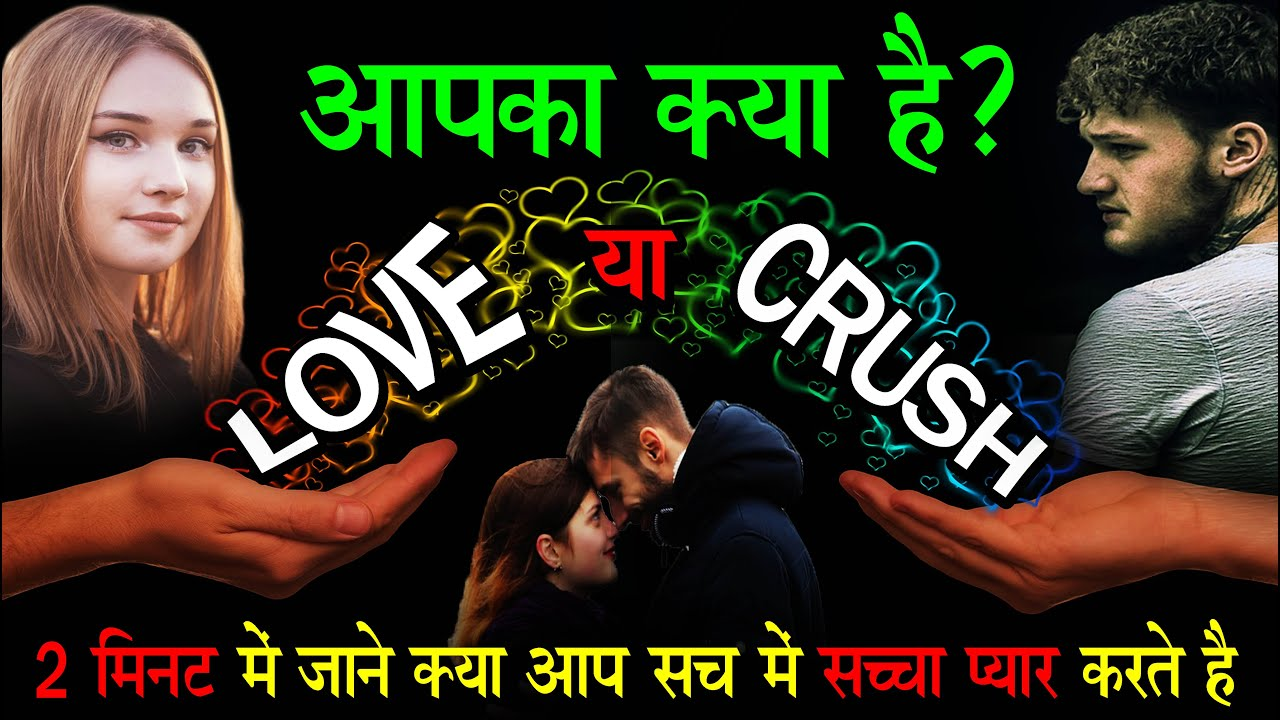 4 Major difference between love and crush   आपको लव हुआ है कुछ ओर   love  