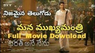 How to download Bharath Anu Nenu full movie    Mahesh Babu new full movie download