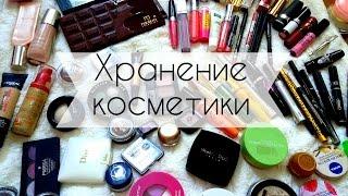 ВСЯ МОЯ КОСМЕТИКА| Хранение и организация косметики| Разбираем вместе