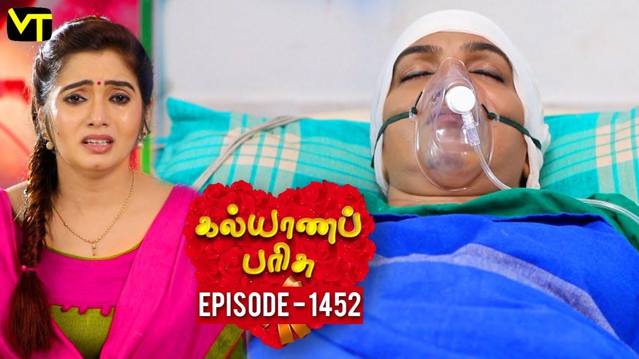kalyanaparisu-2-tamil-serial-கல-ய-ணபர-ச-episode-1452-7-december-2018-sun-tv-serial