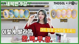 [더젤 x 픽네일업] 새싹반 9강_매트 탑젤 유목민들 …