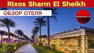ЕГИПЕТ: Rixos Sharm El Sheikh - прогулка по отелю. ОБЗОР И ОТЗЫВЫ