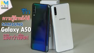 ความรู้สึกหลังใช้ Samsung Galaxy A50 สเปคไม่กั๊ก ราคาดี งบหมื่นนิดๆ!