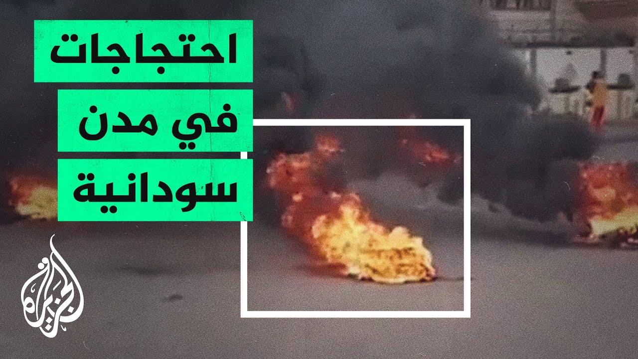 احتجاجات في مدن سودانية على تردي الأوضاع الاقتصادية في البلاد  - 19:55-2021 / 6 / 11