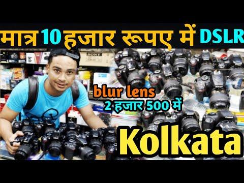 Used dslr Kolkata (कोलकाता) camera dslr मार्केट || সেকেন্ড হ্যান্ড ডিএসএলআর কলকাতা || Monty Vlogs