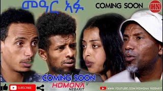 HDMONA - Coming Soon - መዓር ኣፉ Mear Afu - New Eritrean Film 2019