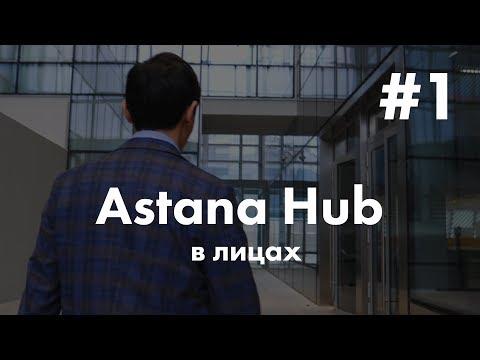 Astana Hub в лицах #1 Досымханов Асет