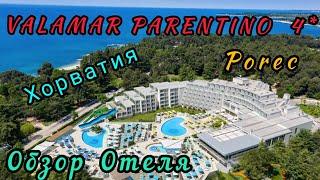 VALAMAR PARENTINO 4 POREC ОБЗОР ОТЕЛЯ ХОРВАТИЯ ОТПУСК 2020