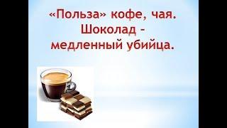 Алкалоиды. Кофе, чай, шоколад, польза или вред.Доктор Мирсаяпова Анна, детский эндокринолог