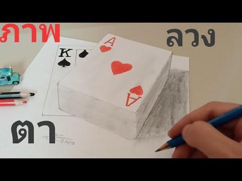 วาดภาพ ไพ่ 3มิติ ภาพลวงตา Draw ing 3D trick Art on line paper