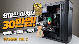서버용 제온 CPU로 30만원짜리 게이밍 컴퓨터를 만들…