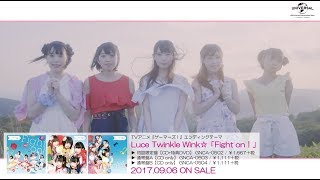 【Luce Twinkle Wink☆】TVアニメ『ゲーマーズ』EDテーマ「Fight on!」MV -short ver.- (第3弾)