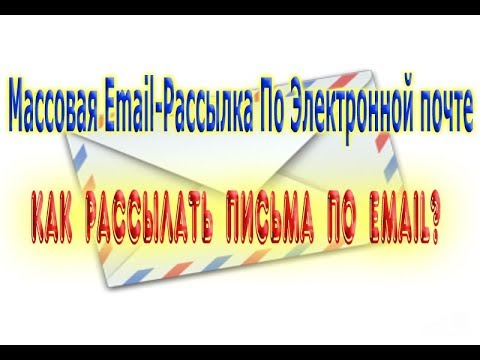 Массовая Email-Рассылка По Электронной почте. Как Рассылать Письма По Email?