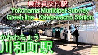 川和町駅を歩いてみた 横浜市営地下鉄グリーンライン Kawa-wacho Station
