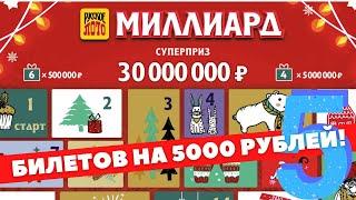 Самая дорогая моментальная лотерея Миллиард Русское лото 500 рублей за билет Столото