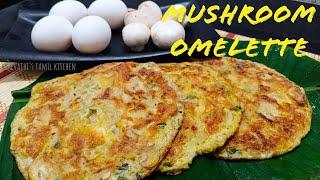 Mushroom omelette | Esay and healthy mushroom omelette | Breakfast omelette  recipe