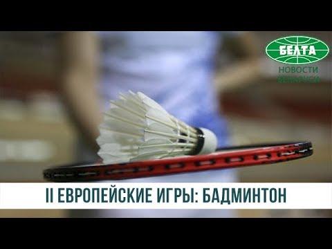 II Европейские игры: бадминтон