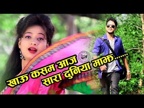 New Nepali Super Hit Aadhunik Song || Khau kasam Aaja || Sadhana Saragam || Aone Movie Makers ||
