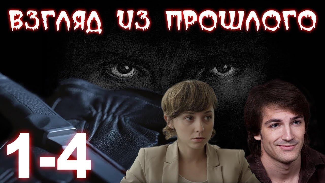 ВЗГЛЯД ИЗ ПРОШЛОГО (HD) - детектив - 1-4 серия