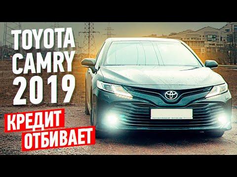 Тойота Камри 2019, подработка в КОМФОРТ и К+ / кредит отбивает / Toyota Camry XV70