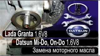 Замена масла. Lada Granta liftback, Datsun Mi-Do, On-Do 1.6V8 (хроники LADA GRANTA)(, 2015-10-14T17:28:40.000Z)