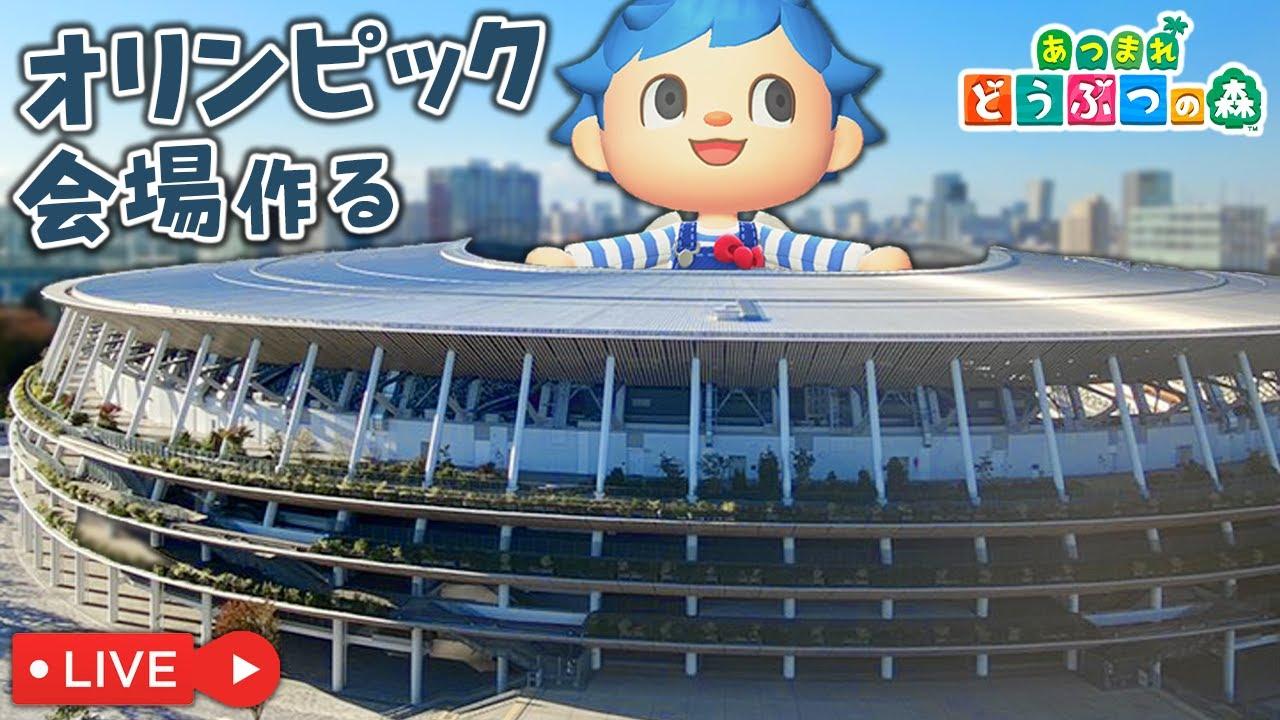【あつ森】東京オリンピック会場をどうぶつの森で島クリエイト使って完全再現目指して作る!!【あつまれどうぶつの森生放送】