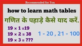 Maths table tricks