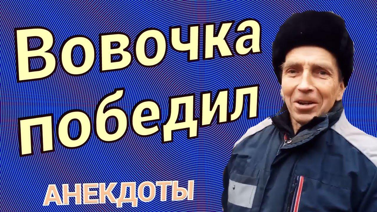 Фиаско невидимки или поменял пол в анекдотах с DJ DED21 от 5 октября 2021