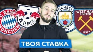 Манчестер Сити Вест Хэм Бавария Лейпциг Прогноз на футбол