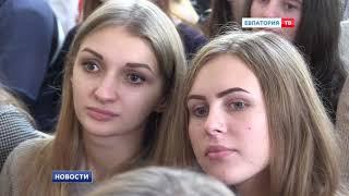 Депутат Госдумы в Евпаторийском институте социальных наук