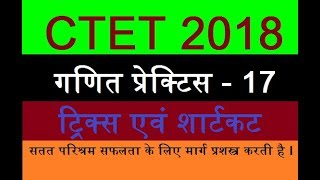 CTET 2017 MATH SOLVED QUESTIONS गणित ! MATH FOR CTET 2018 ! MATH TRICKS FOR CPTET IN HINDI, ganit