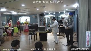 파란들위문공연(마술:김영모)