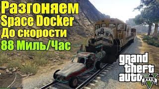 GTA 5 - Разгоняем Space Docker [Space Docker и Скорость 88 Миль/Час]