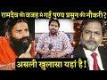 क्या आजतक में पुण्य प्रसून ने रामदेव की वजह से नौकरी छोड़ दी ? INDIA NEWS VIRAL