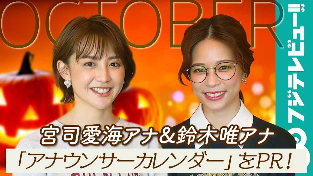 アナウンサー 女性 フジ テレビ
