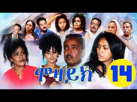 New Eritrean Film 2018 - MOZAIK - ሞዛይክ - Part 14