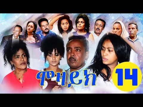 New Eritrean Film 2018 - MOZAIK - ሞዛይክ - Part 14